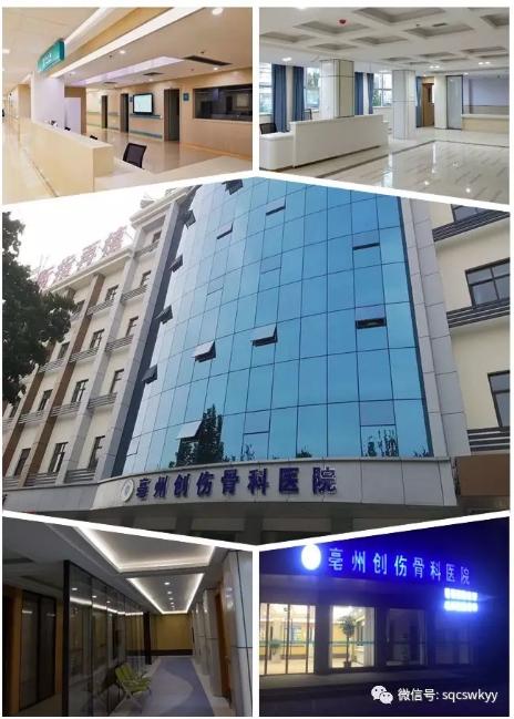 安徽亳州创伤骨科医院