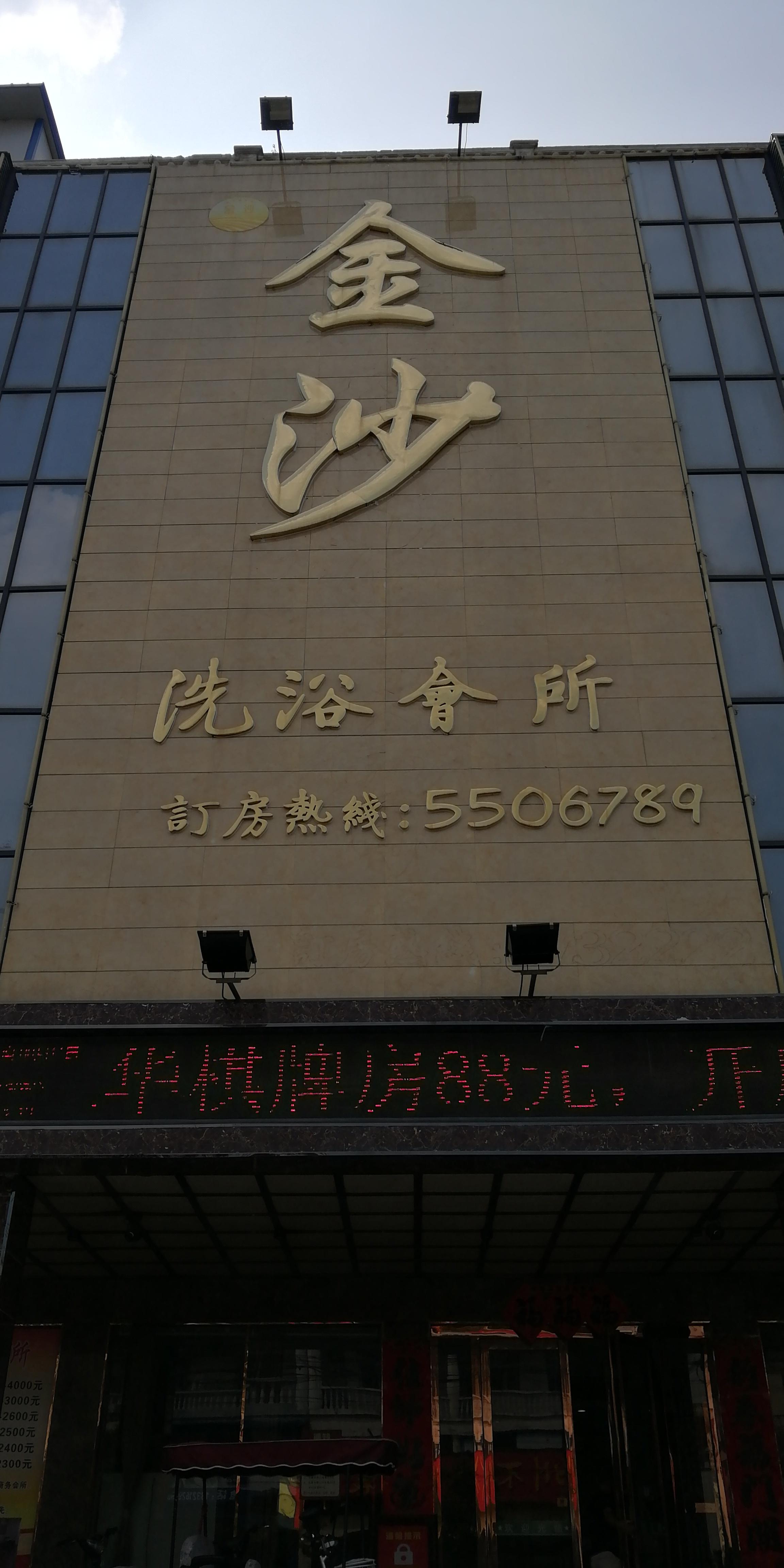 安徽亳州金沙洗浴会所