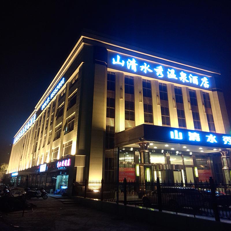 河南郑州山清水秀温泉酒店