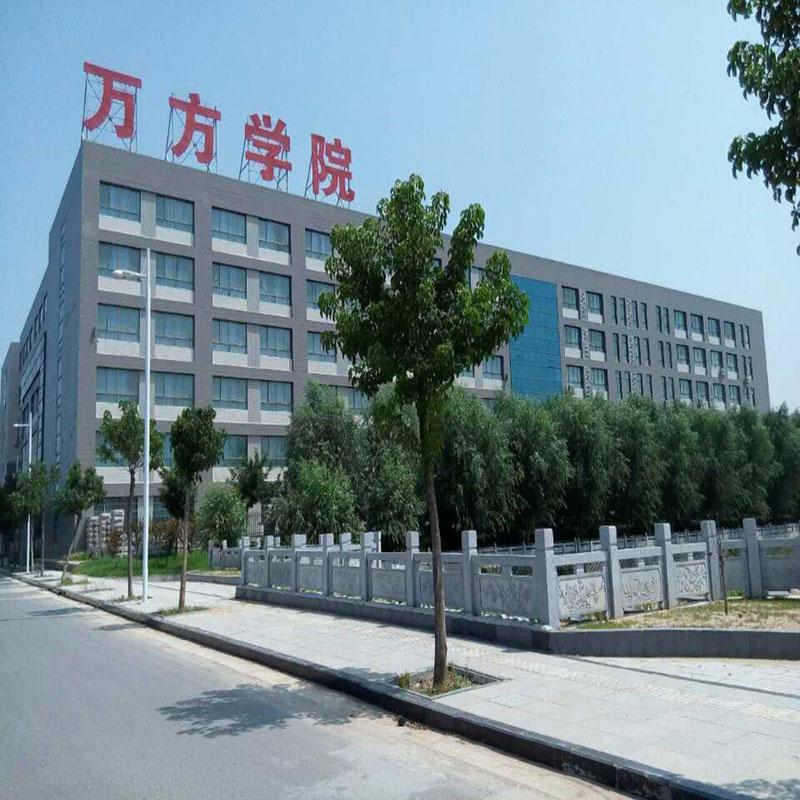 河南郑州万方学院