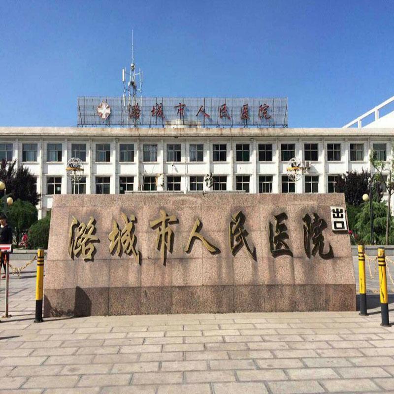 山西潞城市人民医院