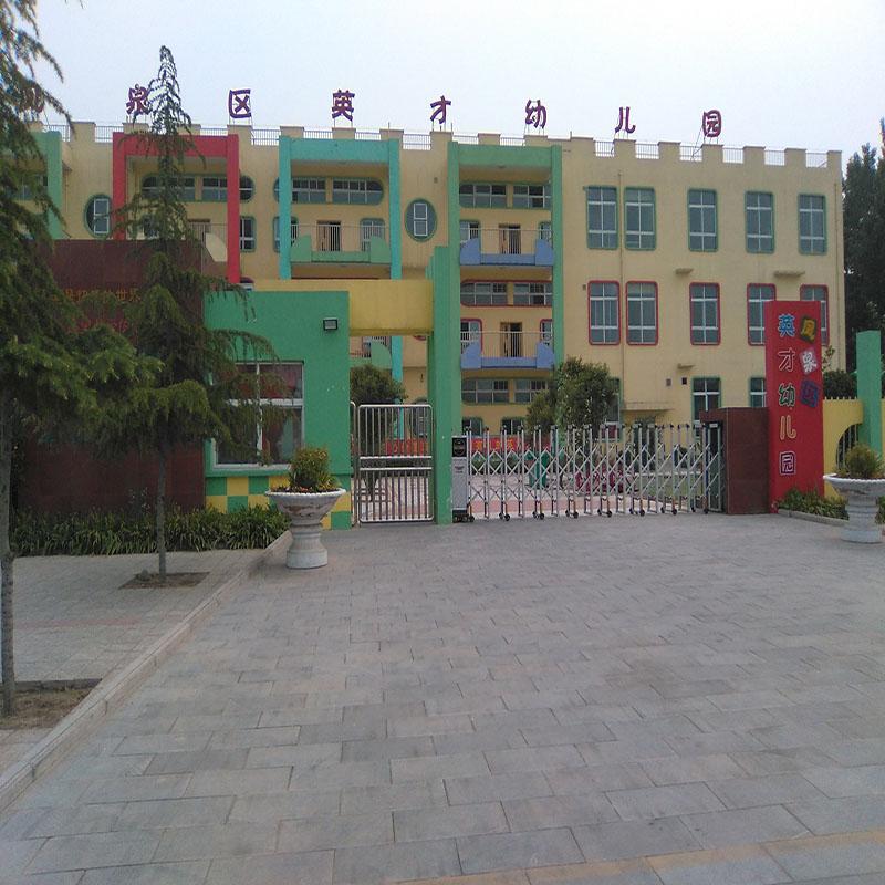 河南新乡凤泉区英才幼儿园