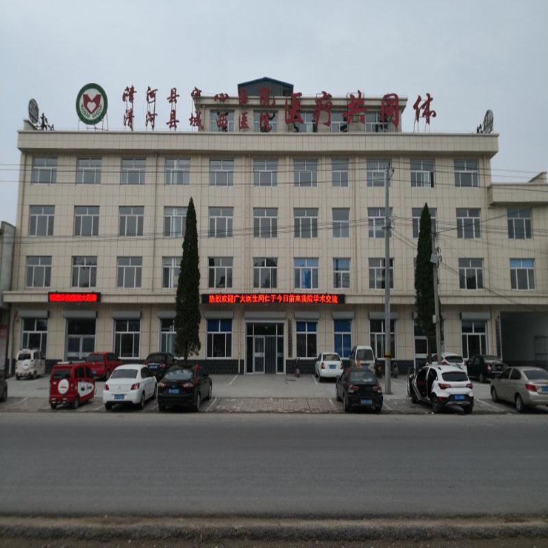 河北清河县中心医院