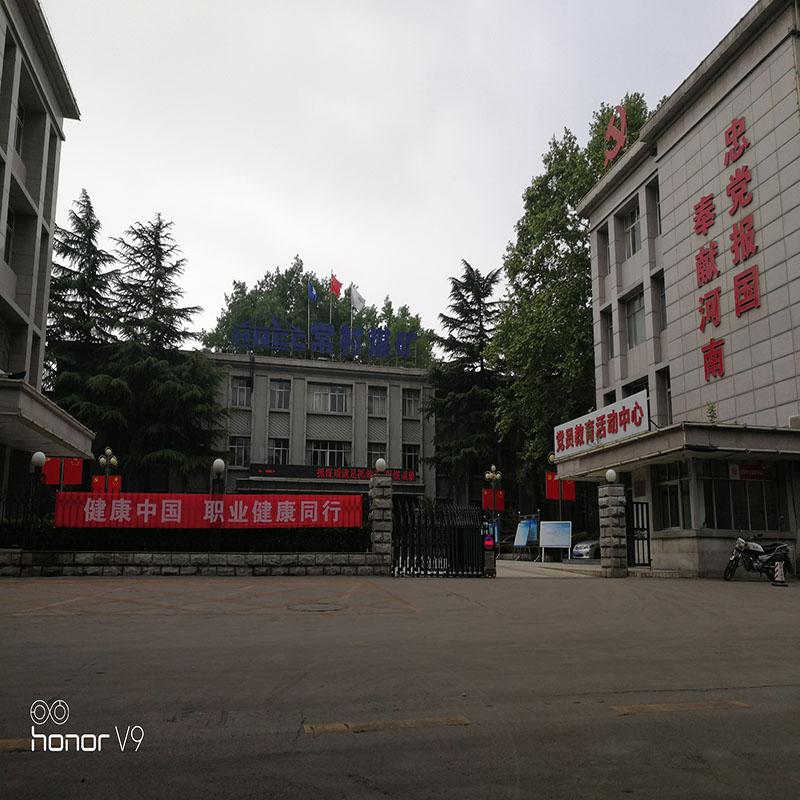 河南能源化工集团公司常村煤矿