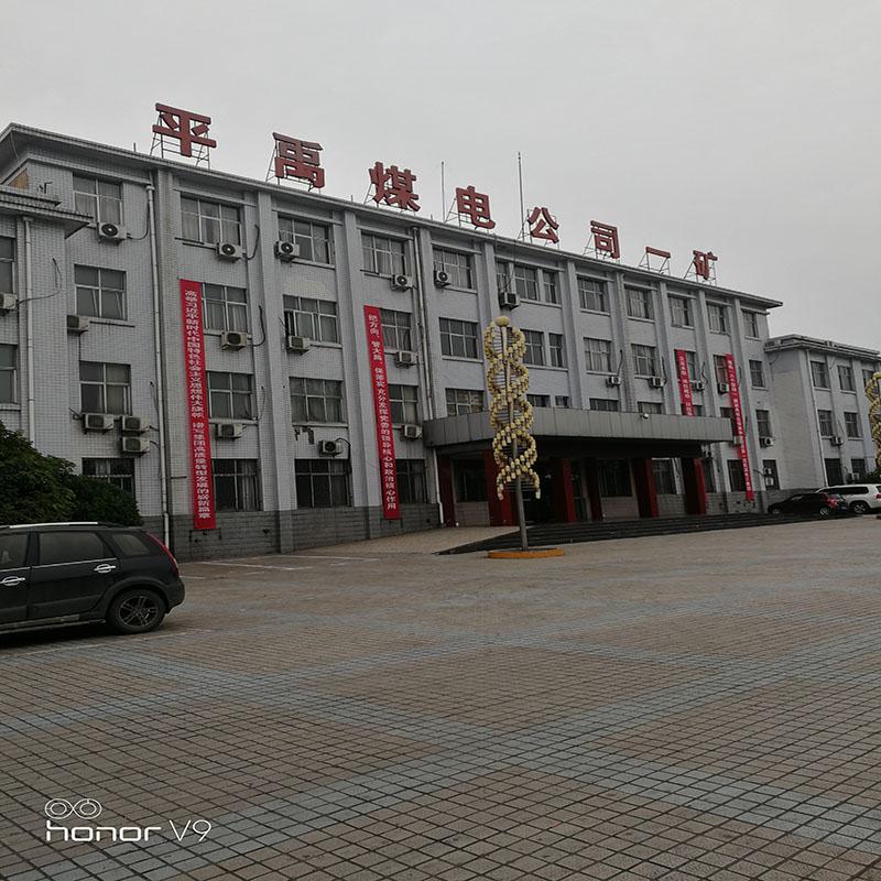 河南禹州平禹煤电公司一矿