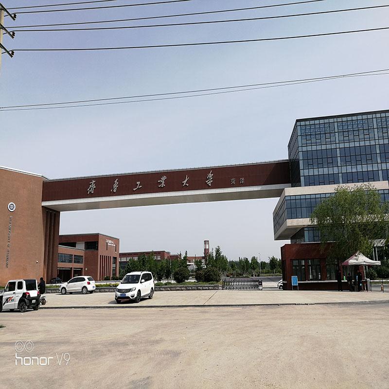 齐鲁工业大学菏泽校区