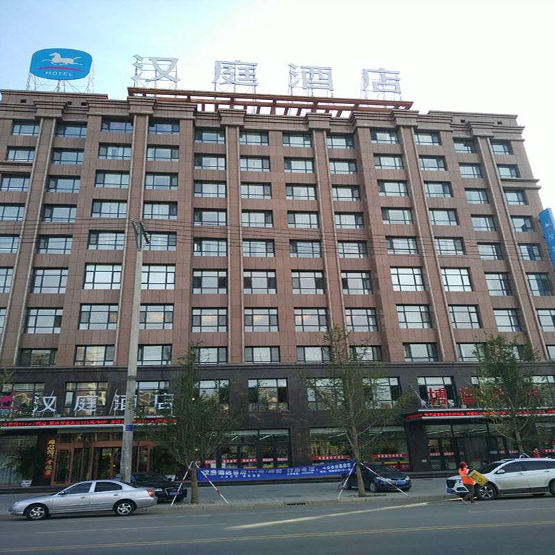 辽宁喀左县汉庭酒店