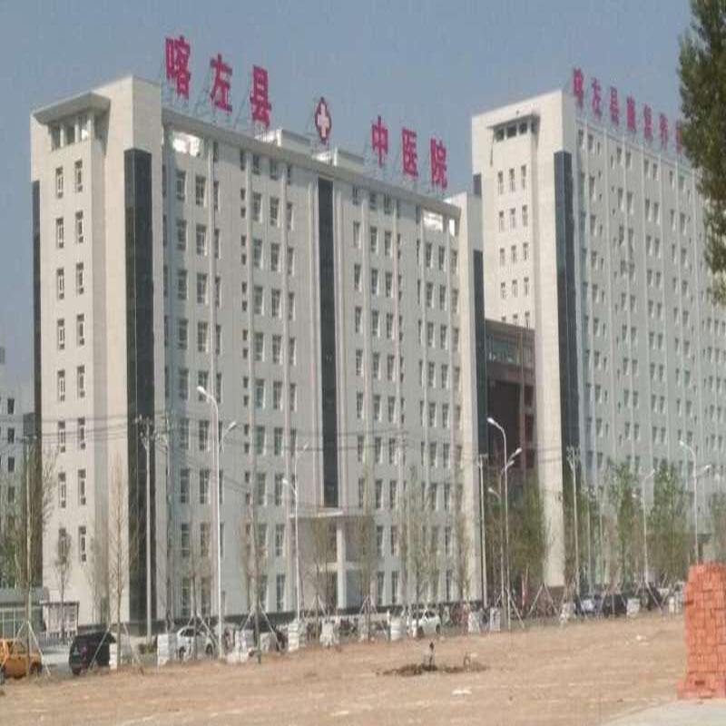 辽宁喀左县中医院康复养护中心