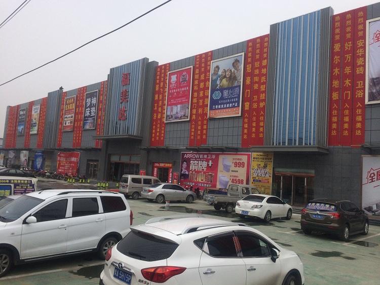 河南新郑福美达商场