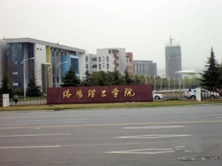 河南洛阳理工学院