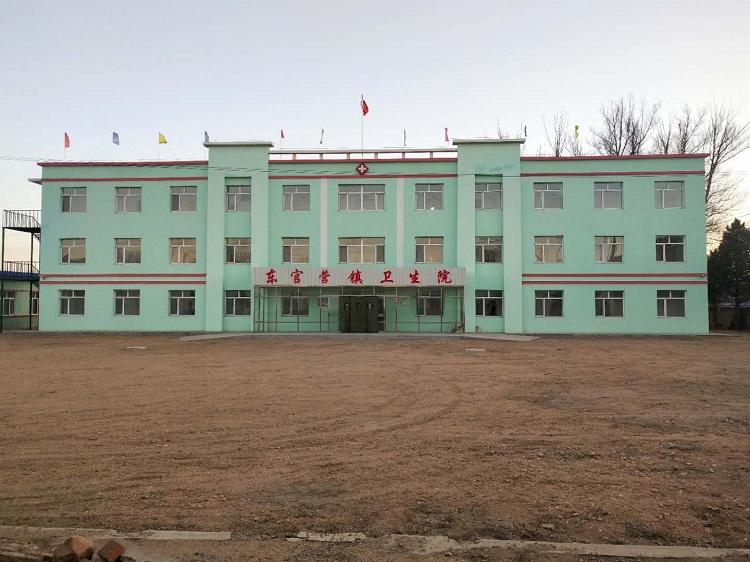 辽宁北票市东官营镇卫生院